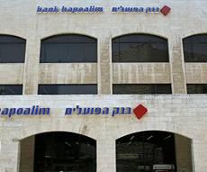 בנק הפועלים. צילום: פלאש 90