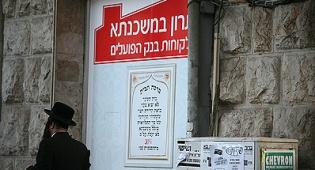 יותר פתרונות תעסוקה. צילום: מאיר אלפסי - התוכנית: יותר פתרונות תעסוקה לחרדים בירושלים