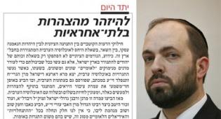 שר השיכון על רק מאמר המערכת ביתד - יתד נאמן תוקף את אריאל אטיאס