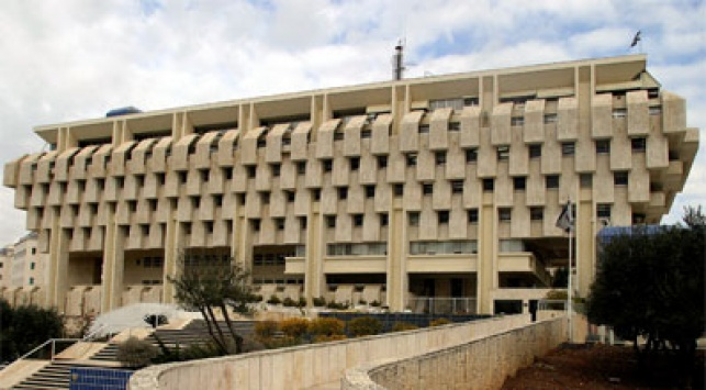בנק ישראל. צילום: פלאש 90