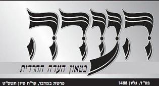 """שער הבטאון - ה""""עדה"""" גילתה את כיכר השבת..."""