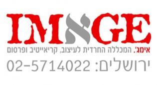 אימאג', המכללה החרדית