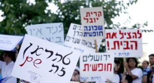 הפגנה חילונית בירושלים. צילום: פלאש 90