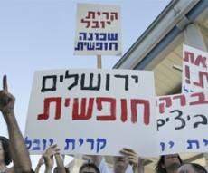 חילונים מפגינים בירושלים. צילום: פלאש 90