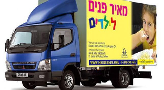 משאית מאיר פנים. הדמיה