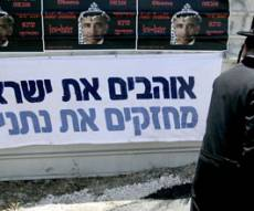תמיכה מבית. היום בירושלים. צילום: פלאש 90