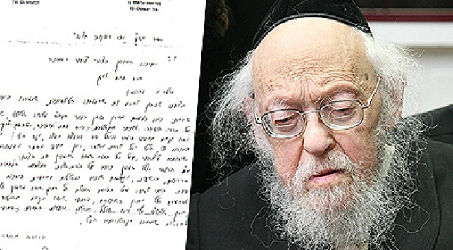 הרב אלישיב על רקע המכתב. צילום: אליהו קובין